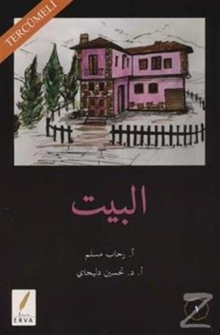 Arapça Hikaye Seviye 1 El Beyt Tercümeli
