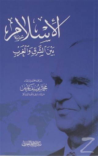 Doğu Batı Arasında İslam (Arapça)