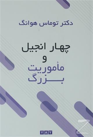 Dört Müjde ve Yüce Görev (Farsça) (Ciltli)