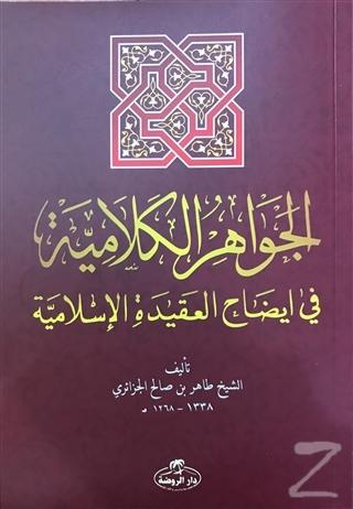 El-Cevahiru'l Kelamiyye fi İzahi'l Akıdeti'l İslamiyye (Sorulu Cevaplı İslam Akaidi Arapça)