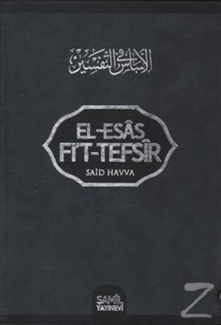 El-Esas Fi't Tefsir (16. Cilt Takım) 1. Hamur (Ciltli)