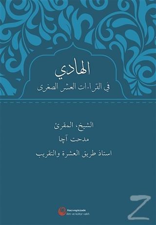 El-Hadi Fi'l-Kıraati'l-Aşri's-Suğra (Ciltli)