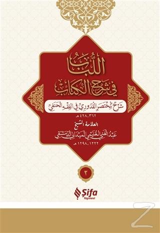 el-Lubabp fi Şerh'il-Kitab 2 Cilt Takım (Osmanlıca) (Ciltli)