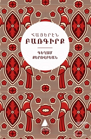 Ermenice Sözlük (Ciltli)
