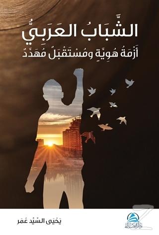 Eşşababu'l Arabi (Arapça) (Ciltli)