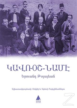 Gavroş Name (Ermenice)