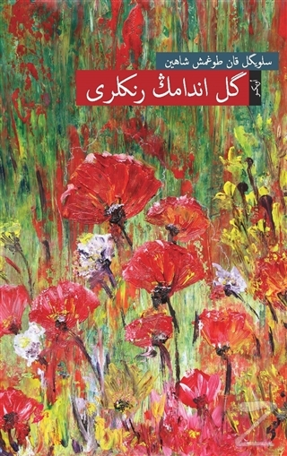 Gülendamın Renkleri (Osmanlı Türkçesiyle)