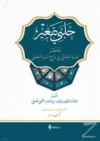 Halebi Sağir (Arapça) (Ciltli)