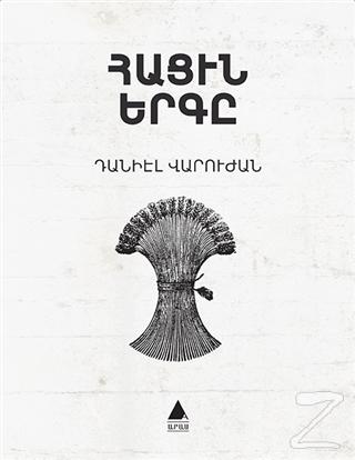Hatsin Yerkı (Ekmeğin Şarkısı Ermenice)