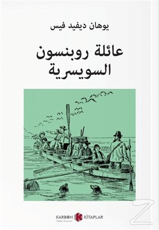 İsviçreli Robinsonlar (Arapça)