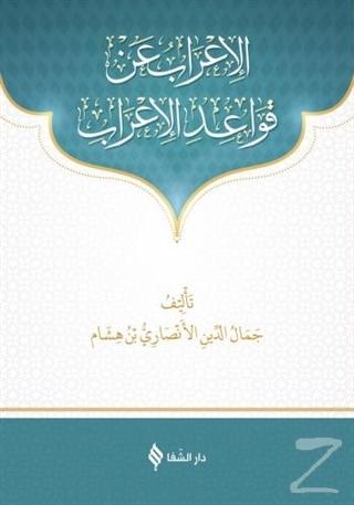 Kavaidül İrab (Arapça)