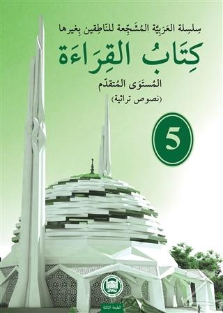 Kitabu'l Kıraat - 5