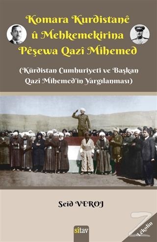 Komara Kurdistane u Mehkemekirina Peşewa Qazi Mihemed