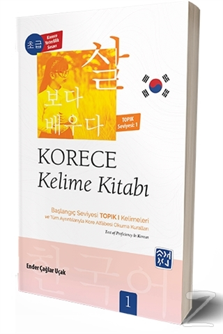 Korece Kelime Kitabı - Seviye 1