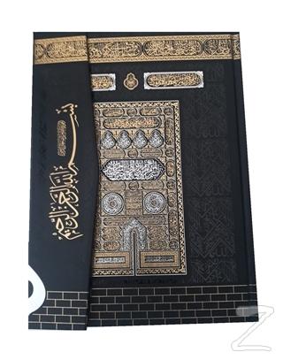 Kur'an-ı Kerim Bilgisayar Hatlı Orta Boy (Ciltli)