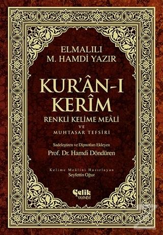 Kur'an-ı Kerim Renkli Kelime Meali ve Muhtasar Tefsiri (Ciltli, Şamua, Rahle Boy)