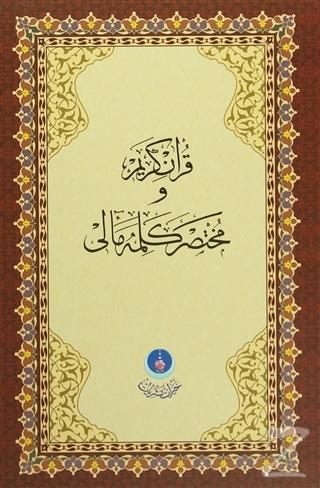 Kur'an-ı Kerim ve Muhtasar Kelime Meali (Orta Boy - Kod: 312) (Ciltli)