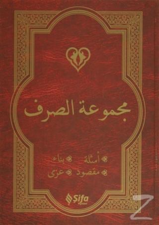 Mecmuat'üs-Sarf (Arapça) (Ciltli)