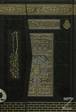 Mühürlü Cami Boy Kur'an Kabe Desenli (Ayfa060KT) (Ciltli)