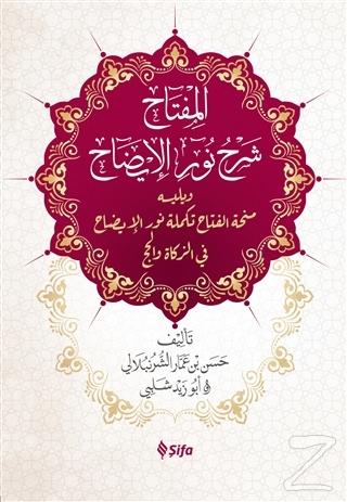 Nuru'l-İzah (Ciltli)