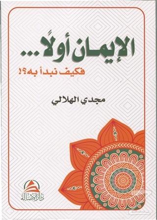 Önce İman (Arapça) El-İmanu Evvelan ve Keyfe Nebdeu Bihi
