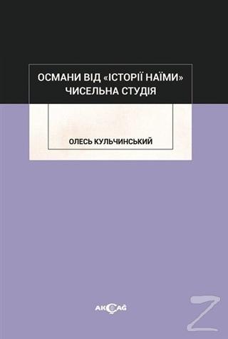 Osmani Vid İstoriy Naymi Oles Kulchynskyy