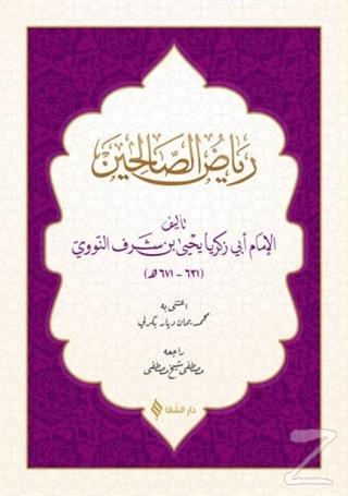Riyazü's- Salihin (Arapça) (Ciltli)
