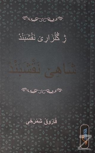 Şahe Neqşebend (Arapça)