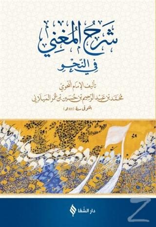 Şerh'ül-Muğni (Arapça) (Ciltli)