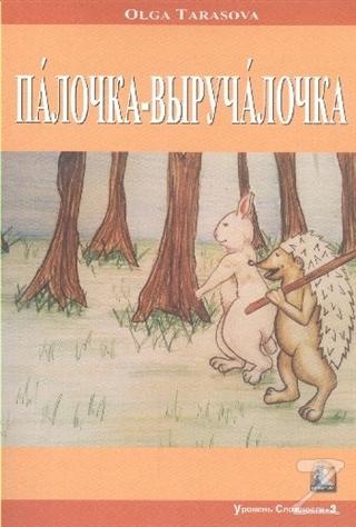 Sihirli Asa (Rusça Hikayeler Seviye 3)