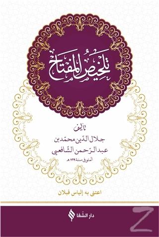 Telhisü'l-Miftah (Arapça) (Ciltli)