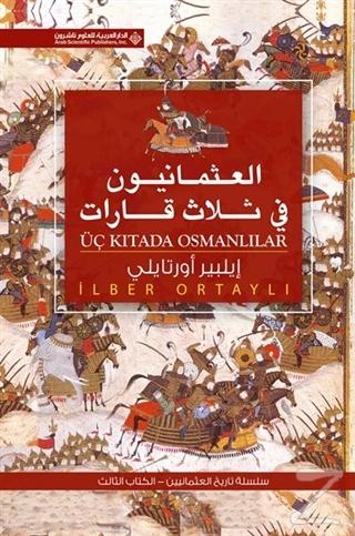 Üç Kıtada Osmanlılar (Arapça) العثمانيون فى ثلاث قابإت