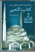 Kitabu'l - Tabir - 2