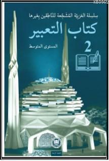 Kitabu'l - Tabir - 2 Yasir El - Hatib