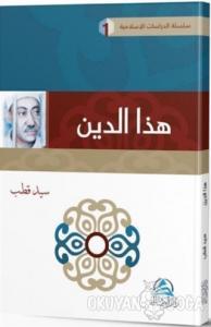 Bu Din (Arapça)