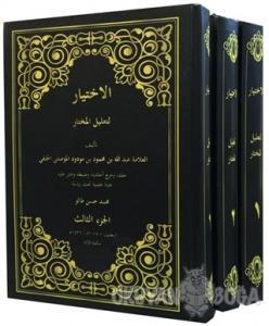 El İhtiyar Arapça 3 Cilt Takım (Ciltli)