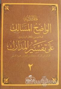 Haşiyetü'l Vadıhi'l Mesalik Ala Tefsiri'l Medarik Cilt 2 (Ciltli)