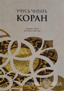 Kur'an Öğreniyorum Elif Ba (Rusça Kopah)