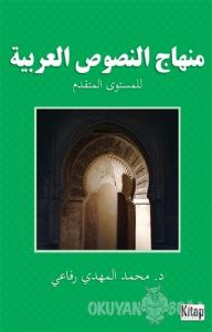 Minhacü'n-Nüsusi'l-Arabiyye