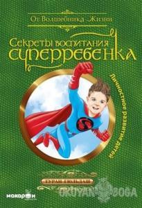 Süper Çocuk Yetiştirmenin Sırları (Rusça)