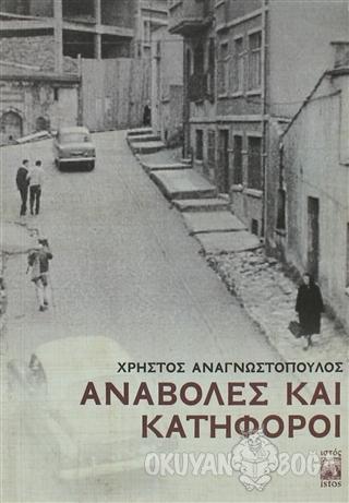 Anavoles ke Katifori - Hristos Anagnostopulos - İstos Yayıncılık