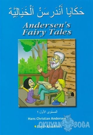 Andersen Masalları (Arapça)