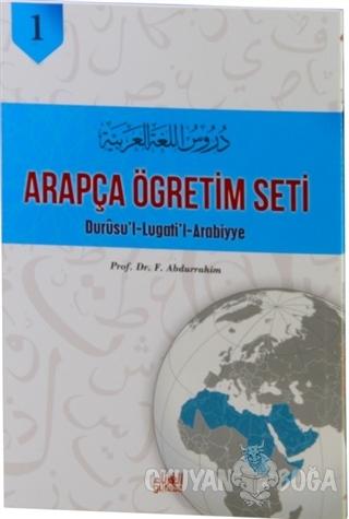 Arapça Öğretim Seti Cilt 1 - Durusu'l - Lugati'l - Arabiyye - F. Abdur