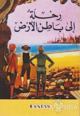 Arzın Merkezine Seyahat (Arapça) - Kolektif - Cantaş Yayınları