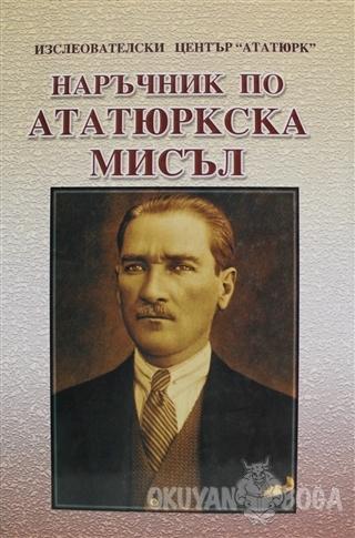 Atatürkçü Düşünce El Kitabı (Ciltli)
