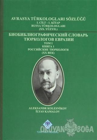 Avrasya Türkologları Sözlüğü 1. Cilt - 1. Kitap Rusya Türkologları (20