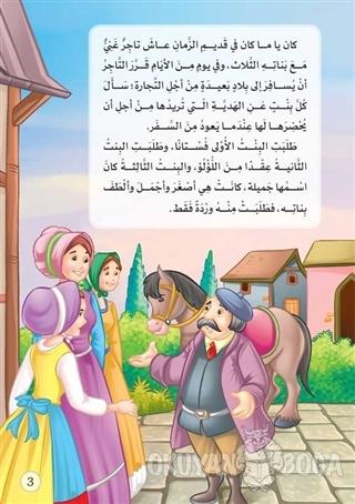 Cemile ve'l-Vahş (Güzel ve Çirkin) - Prensesler Serisi - Kolektif - Ak