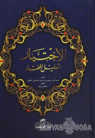El İhtiyar Arapça Tek Cilt (Ciltli) - El Mevsili El Hanefi - Ravza Yay
