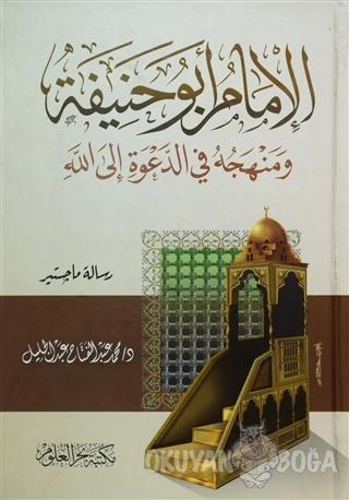 El-İmam Ebu Hanife ve Menhecühü Fi'd-Daveti İlalla (Ciltli) - Kolektif