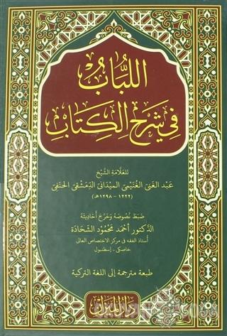 El Lübab (Arapça) (Ciltli)